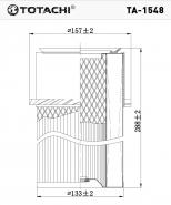 TOTACHI Воздушный фильтр TA-1548 для Mitsubishi, Hyundai, Isuzu